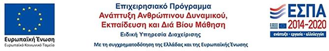 Το Αφιέρωμα «Micro Future: Η Τεχνολογία του Αύριο», υλοποιήθηκε στο πλαίσιο του Επιχειρησιακού Προγράμματος «Ανάπτυξη Ανθρώπινου Δυναμικού, Εκπαίδευση και Δια Βίου Μάθηση» και συγχρηματοδοτείται από την Ευρωπαϊκή Ένωση (Ευρωπαϊκό Κοινωνικό Ταμείο) και από εθνικούς πόρους.