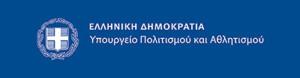 Υπό την αιγίδα και την οικονομική στήριξη του Υπουργείου Πολιτισμού & Αθλητισμού