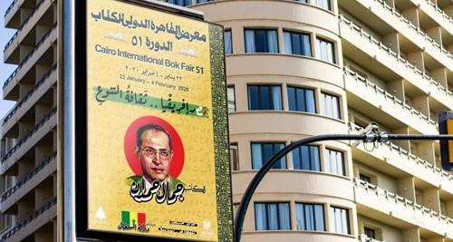 Διεθνής Έκθεση Βιβλίου Καΐρου [22/1 – 4/2/2020]