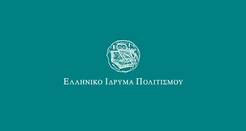 Ρύθμιση επικοινωνίας με υπηρεσίες του Ελληνικού Ιδρύματος Πολιτισμού