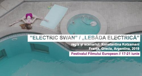 «Ηλεκτρικός Κύκνος»: Το  ΕΙΠ στο Φεστιβάλ Ευρωπαϊκού Κινηματογράφου – Βουκουρέστι, 17-21 Ιουνίου