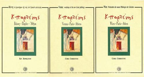 Κωνσταντίνος Παρθένης: Βιέννη – Παρίσι – Αθήνα
