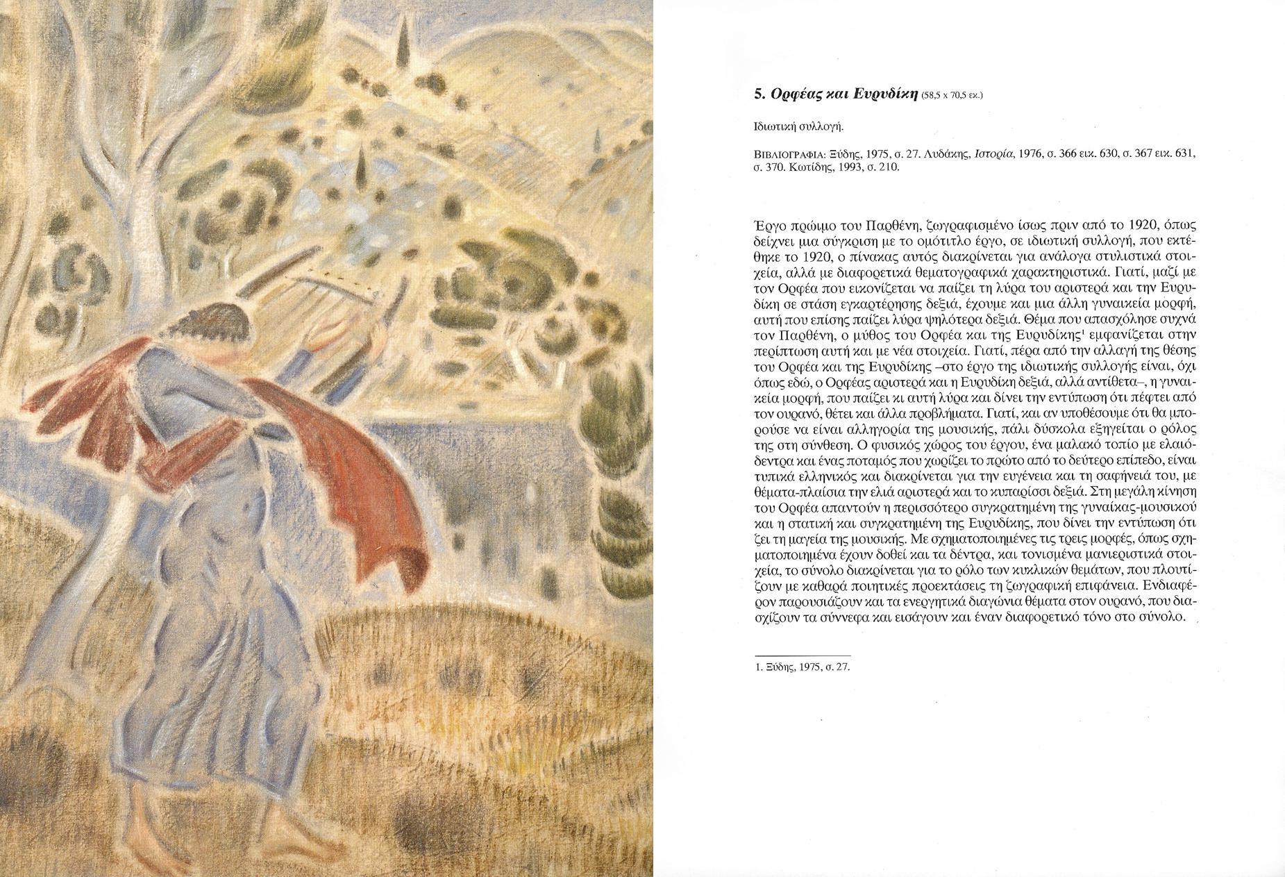 Αφιέρωμα στον Κωνσταντίνο Παρθένη από το Ελληνικό Ίδρυμα Πολιτισμού