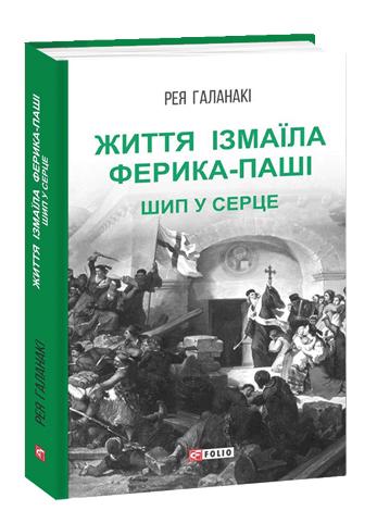 «Ο βίος του Ισμαήλ Φερίκ Πασά» της Ρέας Γαλανάκη στα Ουκρανικά