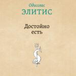 «Άξιον εστί», Οδυσσέας Ελύτης, μετάφραση Ιππόλυτος Χαρλάμωφ, (Εκδόσεις O.G.I.)