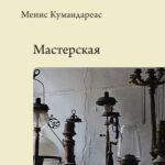 «Βιοτεχνία υαλικών», Μένης Κουμανταρέας, μετάφραση Β. Σοκολιούκ (Εκδόσεις Aletheia)