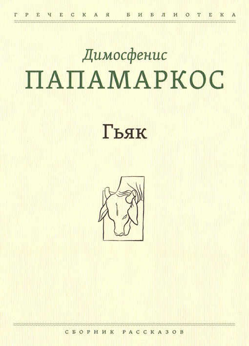 «Γκιακ», Δημοσθένης Παπαμάρκος, μετάφραση Ξένια Κλίμοβα (Εκδόσεις O.G.I.)