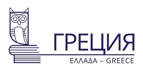 33η ΔΕΒ Μόσχας [2-6/9/2020]: Η Ρωσία διαβάζει Ελληνική λογοτεχνία