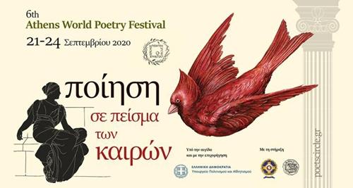 Διεθνές Φεστιβάλ Ποίησης Αθηνών (21-24 Σεπτεμβρίου 2020)