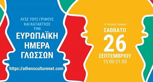 Το ΕΙΠ στην Ευρωπαϊκή Ημέρα Γλωσσών