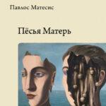 «Η μητέρα του σκύλου», Παύλος Μάτεσις, μετάφραση E. Μπάσοβα (Εκδόσεις Aletheia)