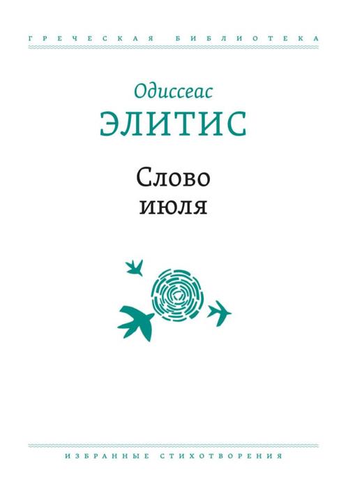 «Ιουλίου λόγος», Οδυσσέας Ελύτης, μετάφραση Ιππόλυτος Χαρλάμωφ, (Εκδόσεις O.G.I.)
