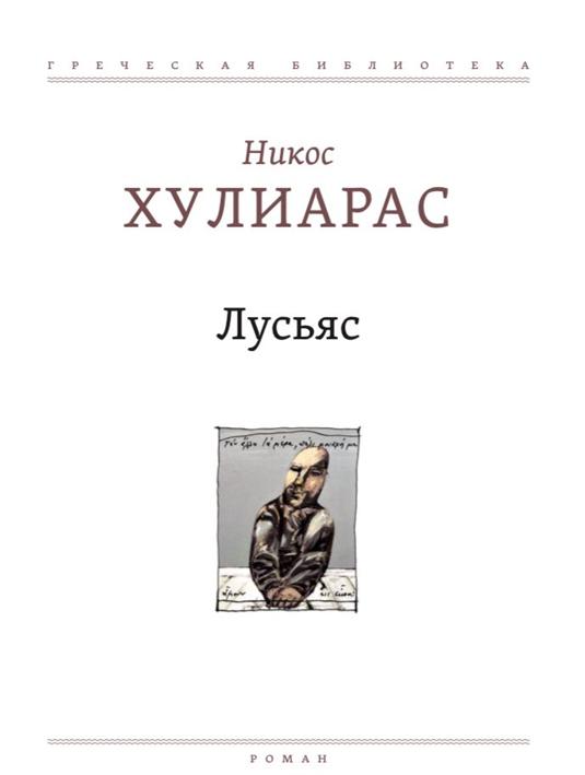 «Λούσιας», Νίκος Χουλιάρας, μετάφραση Ξένια Κλίμοβα (Εκδόσεις O.G.I.)