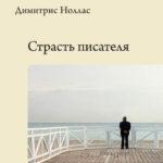 «Το πάθος του συγγραφέως», Δημήτρης Νόλλας (επιλεγμένα διηγήματα), μετάφραση Άννα Νοβοχάτκο (Εκδόσεις Aletheia)