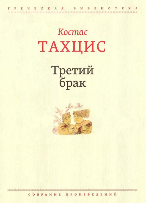 «Το τρίτο στεφάνι», Κώστας Ταχτσής (τόμος που περιλαμβάνει εξ ολοκλήρου το ομώνυμο μυθιστόρημα και επιλογή από τη συλλογή κειμένων κείμενα «Η γιαγιά μου η Αθήνα»). Μετάφραση Α. Κοβαλιόβα. (Εκδόσεις O.G.I.)
