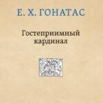 «Φιλόξενος καρδινάλιος», Ε.Χ. Γονατάς (τόμος με όλο το πεζογραφικό έργο του), μετάφραση Ξένια Κλίμοβα (Εκδόσεις O.G.I.)