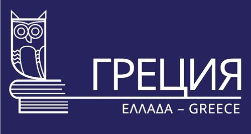 Tο Ελληνικό Βιβλίο στην 33η Διεθνή Έκθεση Βιβλίου Μόσχας: Σημαντική βράβευση, τεράστια προσέλευση και απήχηση