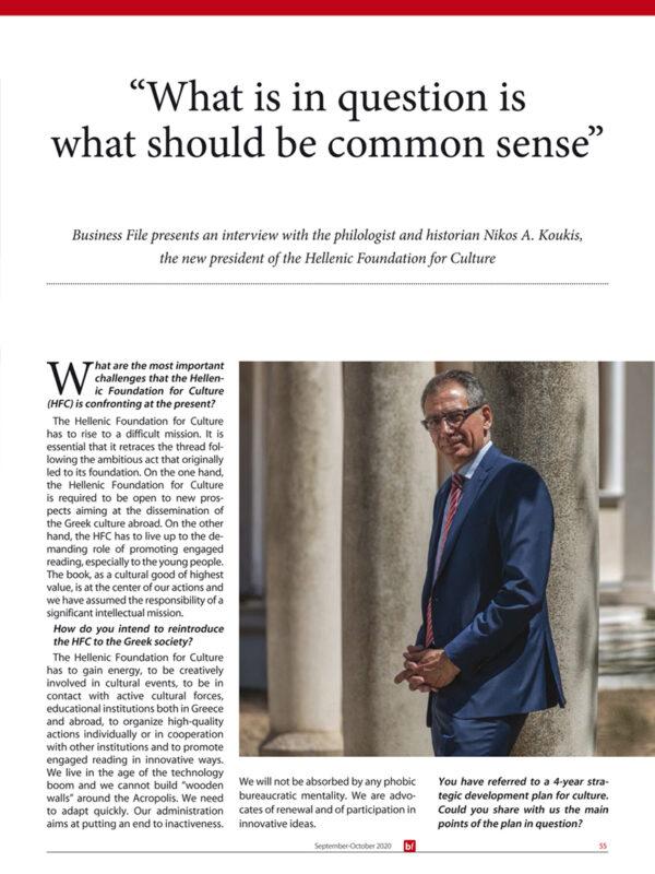 Συνέντευξη του Προέδρου του ΕΙΠ στο περιοδικό «Greek Business File» - σ1