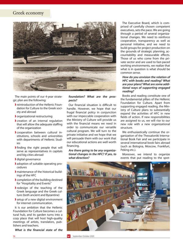 Συνέντευξη του Προέδρου του ΕΙΠ στο περιοδικό «Greek Business File» - σ2