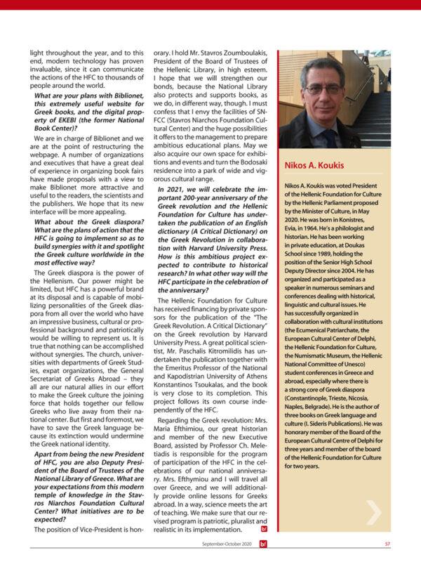 Συνέντευξη του Προέδρου του ΕΙΠ στο περιοδικό «Greek Business File» - σ3