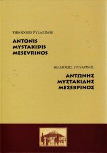 Θεοδόσης Πυλαρινός: «Αντώνης Μυστακίδης Μεσεβρινός», Μονογραφία