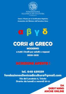 Μαθήματα Ελληνικών σε Τεργέστη και Ούντινε από το ΕΙΠ Ιταλίας