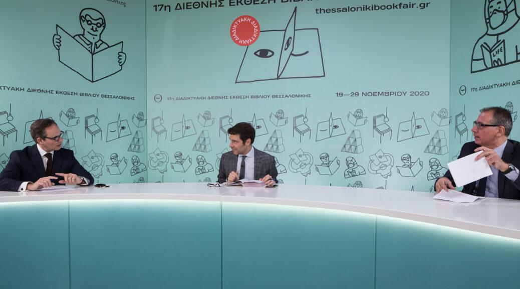 Φωτογραφικό στιγμιότυπο κατά τη διάρκεια της συζήτησης