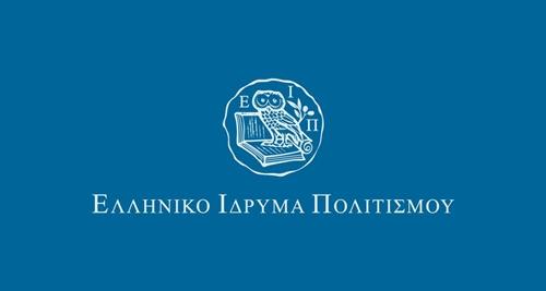 Το Ελληνικό Ίδρυμα Πολιτισμού συνεργάζεται με το Ελληνικό Μορφωτικό Ινστιτούτο Ιταλίας