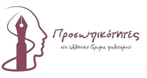 Η Πρέσβης του Ηνωμένου Βασιλείου στην Ελλάδα, Kate Smith, στις «Προσωπικότητες» του Ελληνικού Ιδρύματος Πολιτισμού