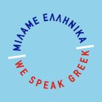 Μιλάμε Ελληνικά