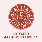 Μουσείο Ελληνικής Εταιρείας