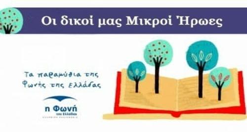 Το Ελληνικό Ίδρυμα Πολιτισμού υποστηρίζει, προτείνει και προβάλλει: «Οι δικοί μας Μικροί Ήρωες» – Τα παραμύθια της Φωνής της Ελλάδας
