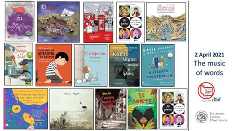 Παγκόσμια Ημέρα Παιδικού Βιβλίου 2021 | Απονομή των Ετήσιων Βραβείων του Ελληνικού Τμήματος της ΙΒΒΥ