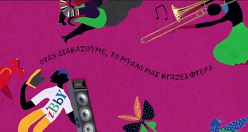 Παγκόσμια Ημέρα Παιδικού Βιβλίου 2021 | Αποτελέσματα διαγωνισμών του Ελληνικού Τμήματος της ΙΒΒΥ