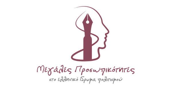 Προσωπικότητες στο Ελληνικό Ίδρυμα Πολιτισμού | Φίλιππος Τσιμπόγλου