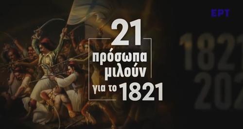 21 πρόσωπα μιλούν για το 1821 | Συμπαραγωγή ΕΡΤ και Ελληνικού Ιδρύματος Πολιτισμού