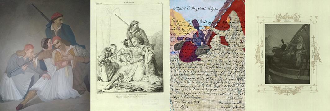Σύγχρονα έργα των Σπύρου Κωτσαλά και Νικόλα Κληρονόμου σε αντιπαραβολή με ξυλογραφίες από τη συλλογή χαρακτικών των Γενικών Αρχείων του Κράτους.
