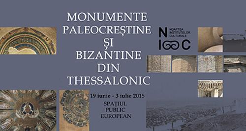 Fundația Culturală Greacă, în vizită la Spațiul Public European