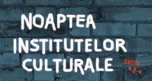 2014-07-20-ΒΟΥΚ-Νύχτα των Πολιτιστικών Ινστιτούτων 500Χ267