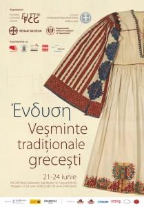 2016-06-21-ΒΟΥΚ-ΝΠΙ-ΕΝΔΥΣΗ -αφίσα web