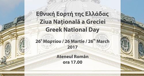 Ziua Națională a Greciei