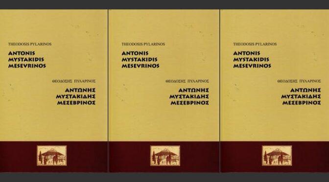 Theodosis Pylarinos, Antonis Mystakidis Mesevrinos