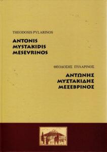 Theodosis Pylarinos, Antonis Mystakidis Mesevrinos, Monografie