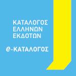 Κατάλογοσ-Ελληνικών-Εκδοτών