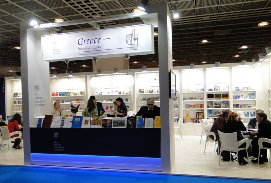 The Greek stand at the 66th International Frankfurt Book Fair, 2014. HFC.