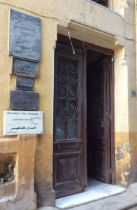 Entrance to the Cavafy Museum. HFC.