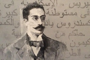 Portrait of Cavafy, from the Cavafy Museum.