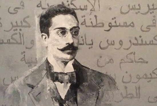 Portrait of Cavafy, from the Cavafy Museum. HFC.