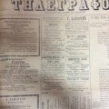 Detail of the newspaper the Telegraph, published by and for the Greek community of Alexandria, for which  C.P. Cavafy worked in his youth.