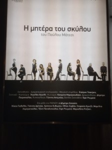 Poster from one of Pavlos Matesis' plays.